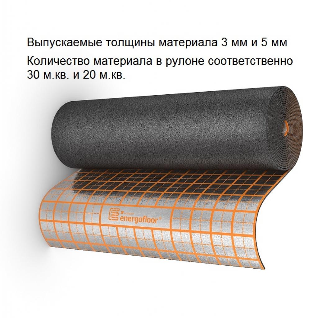 Рулоны Energofloor Compact 3/1,0-30